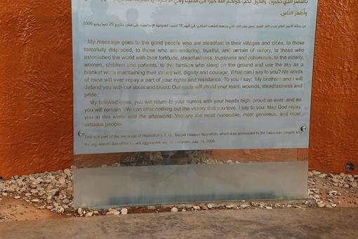 Libanon_-Hezbollah_Museet_5
